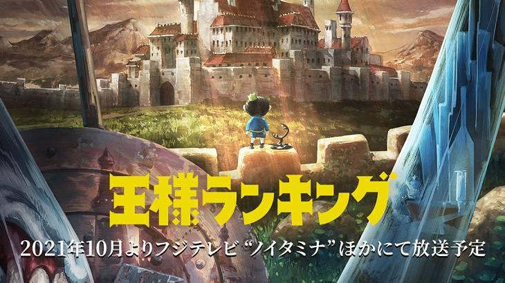 王様ランキング,秋アニメ,秋アニメ2021