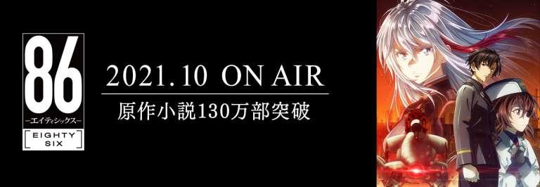 エイティシックス,86 2期,2021秋アニメ,秋アニメ
