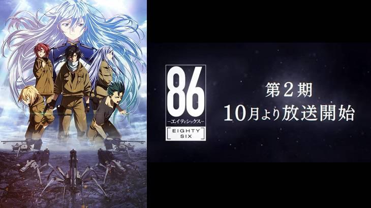 86,エイティシックス,2021秋アニメ