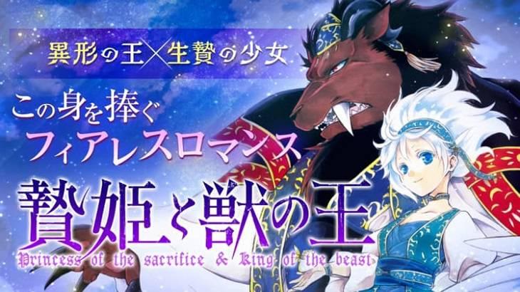 贄姫と獣の王,アニメ化決定,2022アニメ