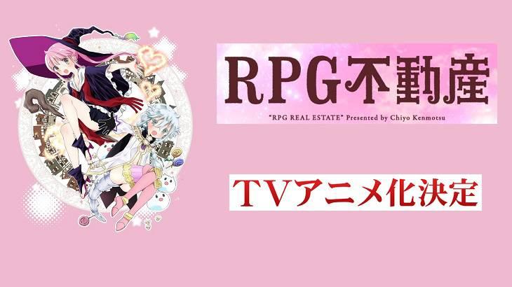 RPG不動産,アニメ化決定