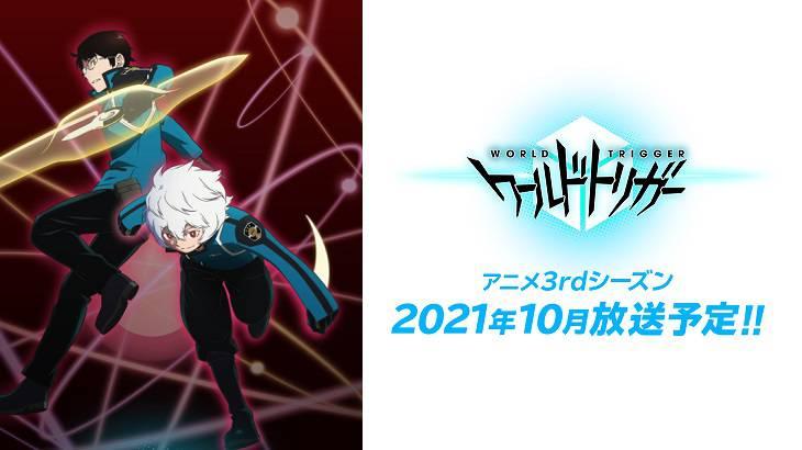 ワールドトリガー 3rdシーズン,秋アニメ,秋アニメ2021
