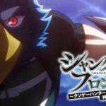 【シャンフロ】シャングリラ・フロンティアのアニメ&漫画PVが公開