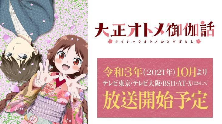 大正オトメ御伽話,秋アニメ,秋アニメ2021