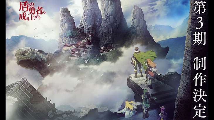 盾の勇者の成り上がり Season3,アニメ化決定,盾の勇者,3期