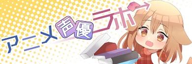 アニメ声優ラボ,新刊発売日,原作,発売日
