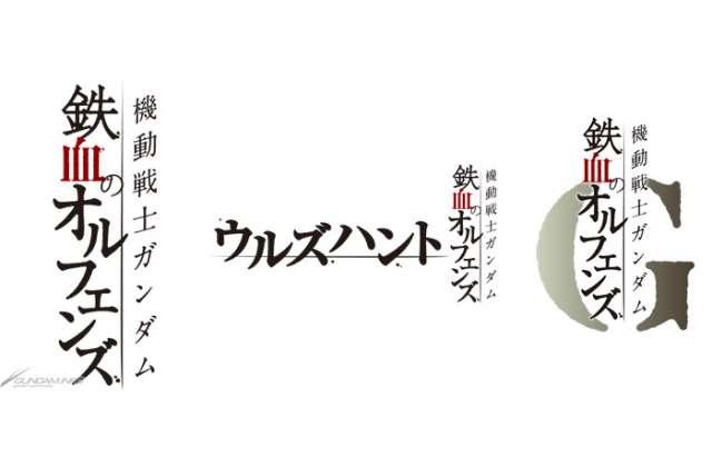 機動戦士ガンダム 鉄血のオルフェンズ,特別編,2022年春