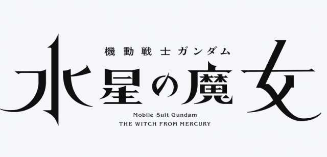 ガンダム,水星の魔女,2022アニメ