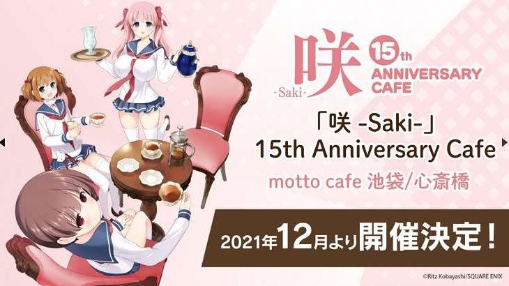 咲-Saki-15周年記念コラボカフェが池袋、心斎橋にて開催!